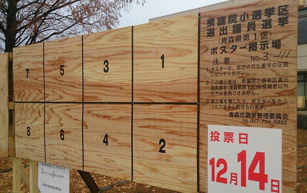 ポスター掲示板(青森1区)