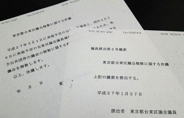 平成27年第1回臨時会に提出された「東京都台東区議会解散に関する決議」