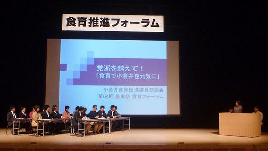 小金井市農業祭での発表の様子(食育推進議員懇談会のブログより)