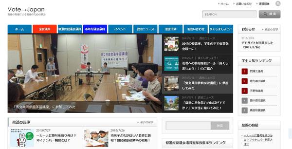 Vote→Japan Webサイト