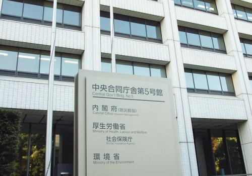 厚生労働省が入居する合同庁舎