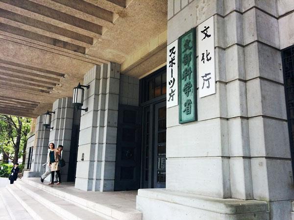 文部科学省に新設されたスポーツ庁