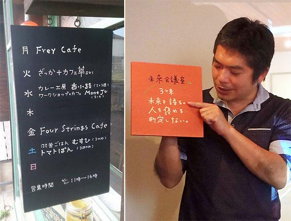 (左)「カフェ&古小路」の看板、(右)津屋崎ブランチの山口覚さん