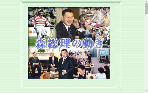 森喜朗元首相は、モリキロウと読まれることが多い