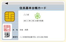 住民基本台帳カード顔写真なしイメージ