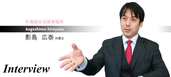 牛島総合法律事務所の弁護士 影島広泰さん