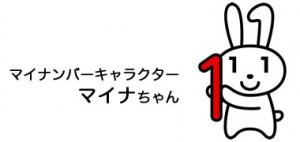マイナンバーキャラクター「マイナちゃん」