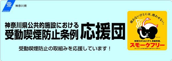 神奈川県が配布している受動喫煙防止条例の啓発ステッカー