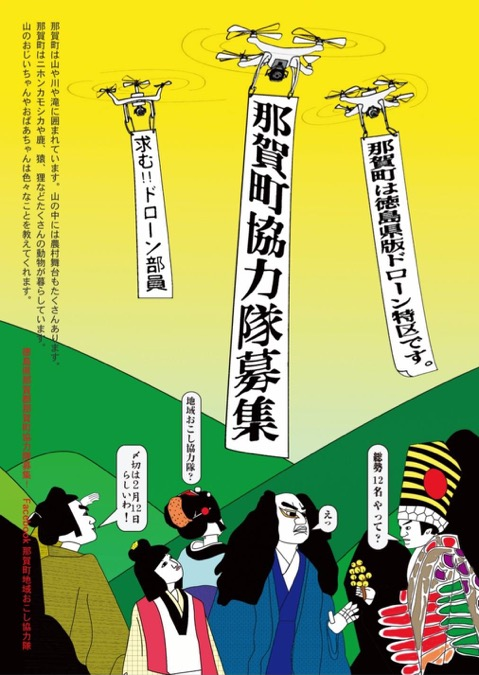 ドローンの配送実験が行われる徳島県那賀町でドローン部の ...