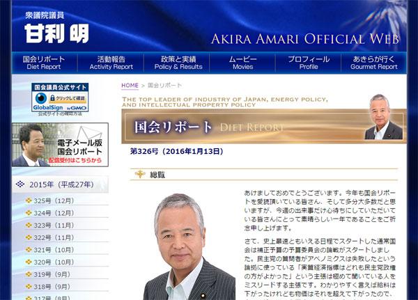 甘利明経済再生担当大臣の公式サイト