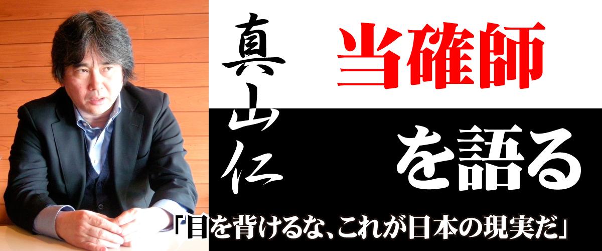 当確師を語る 真山仁インタビュー1