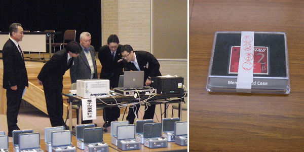 集計機器と記録媒体