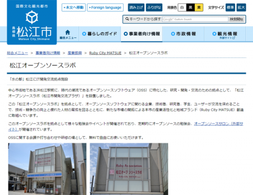 松江オープンソースラボ