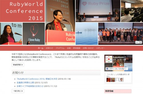 RubyWorld Conference2015