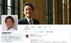 政治から読み解く【経済と日本株】民進・玉木議員:もっと速やかに必要な対応策を打ち出していただきたい