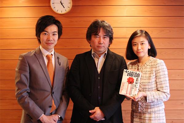 (写真)鼎談を終えて、左からおときた、真山、斉藤各氏