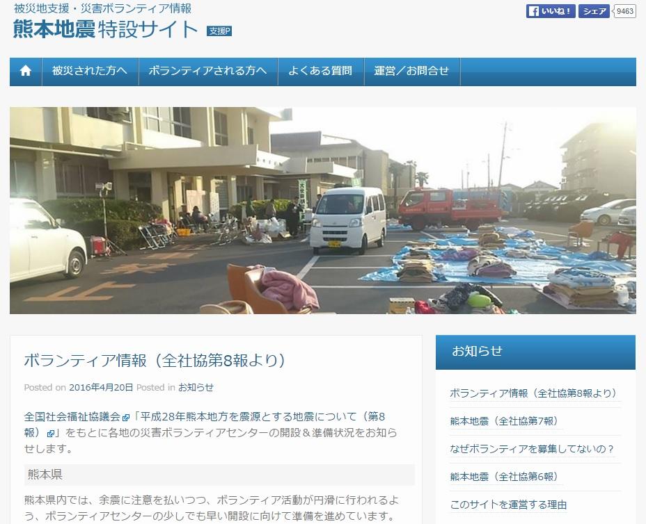 被災地支援・災害ボランティア情報 熊本地震特設サイト