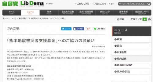 自民党など各政党ホームページでは熊本地震被災者支援募金を受け付けています