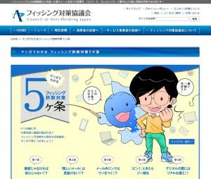 東日本大震災でもあった標的型メール―震災に便乗した「なりすまし」に注意を