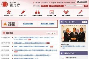 熊本県で約5000人の被災者をホテルが無償受け入れへ 観光庁は九州全域に受け入れ要請