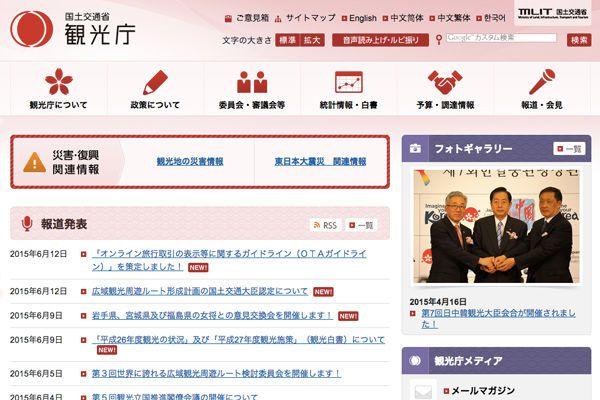 観光庁ホームページ
