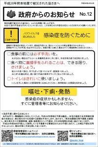 【熊本地震】政府が特設ページと義援金口座を開設 Twitterでも情報発信