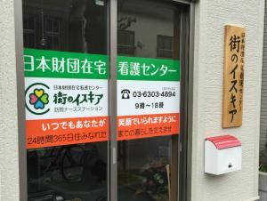 「日本財団在宅看護センター」続々オープン!