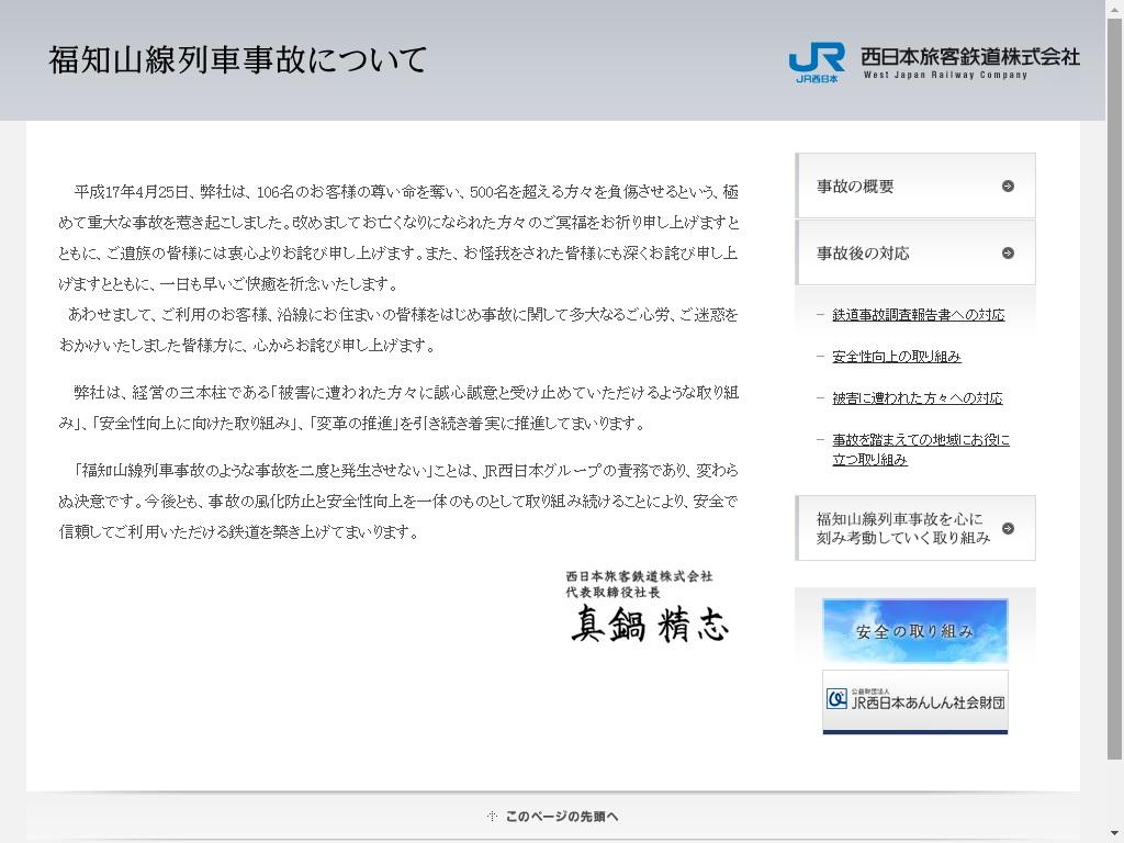 JR西日本のホームページ
