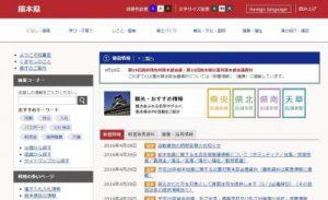 【ふるさと納税】熊本県、1週間で約1億5000万円の寄附