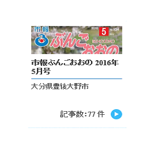 [大分・豊後大野市]「市長発!! 熊本地震対応について」