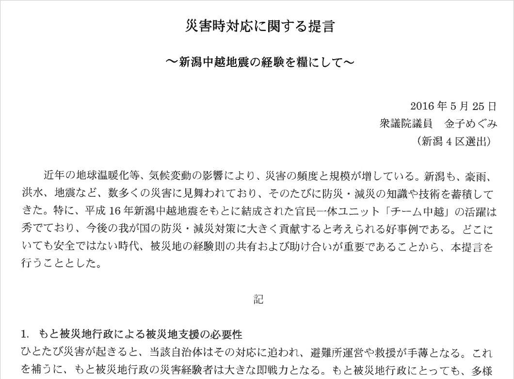 金子議員の提言書