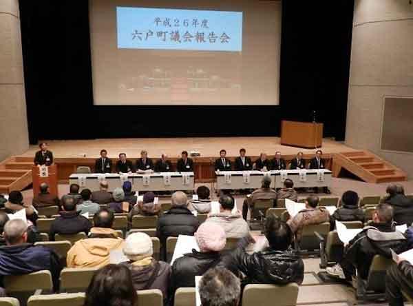 従来の六戸町議会の議会報告会