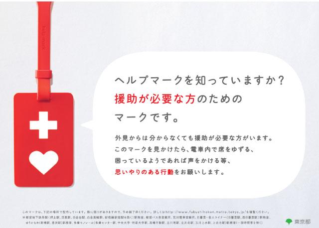 東京都福祉保健局の専用ホームページ
