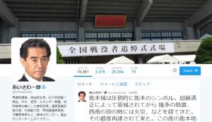 政治から読み解く【経済と日本株】自民・あいさわ氏:熊本城は圧倒的に熊本のシンボル