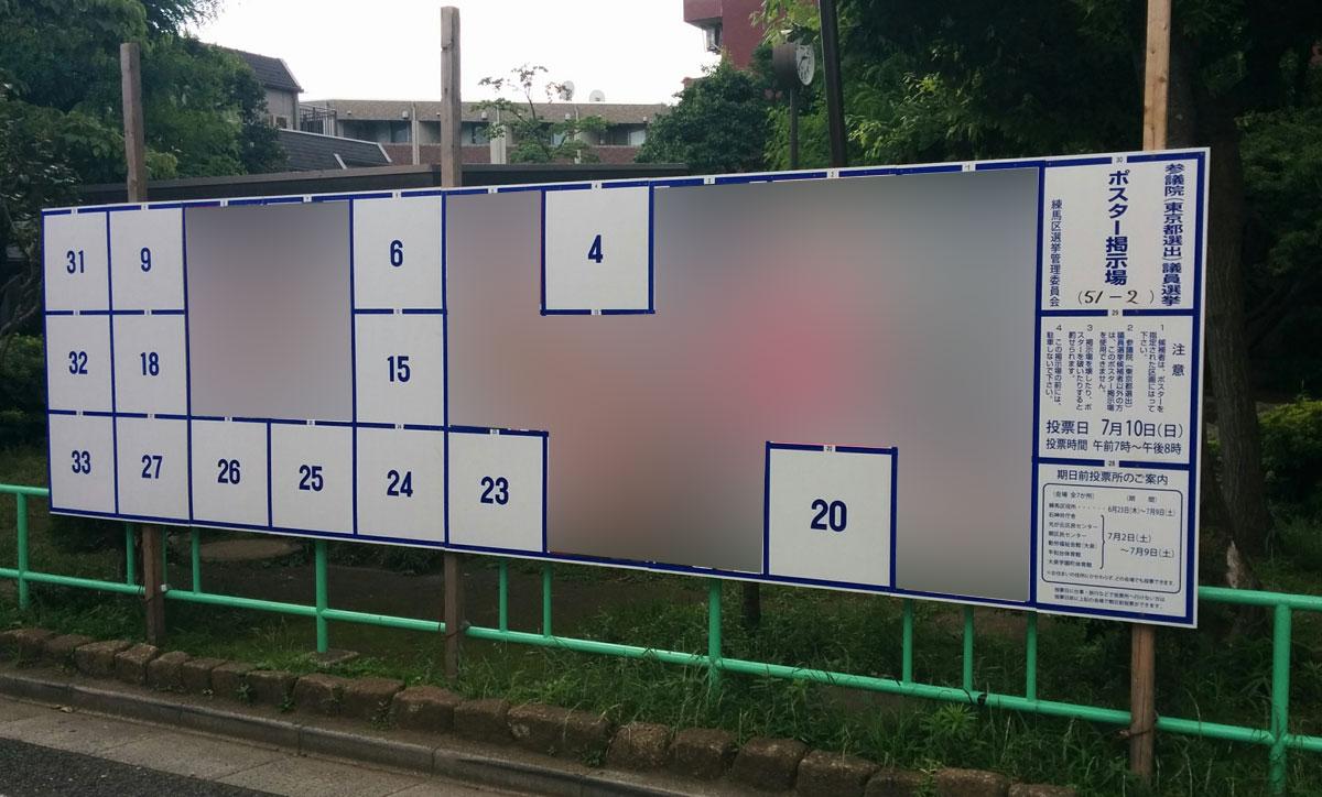 参議院 選挙 東京 選挙 区 候補 者