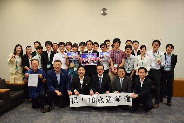 NPO法人Rightsと与野党国会議員が18歳選挙権の実現を祝った