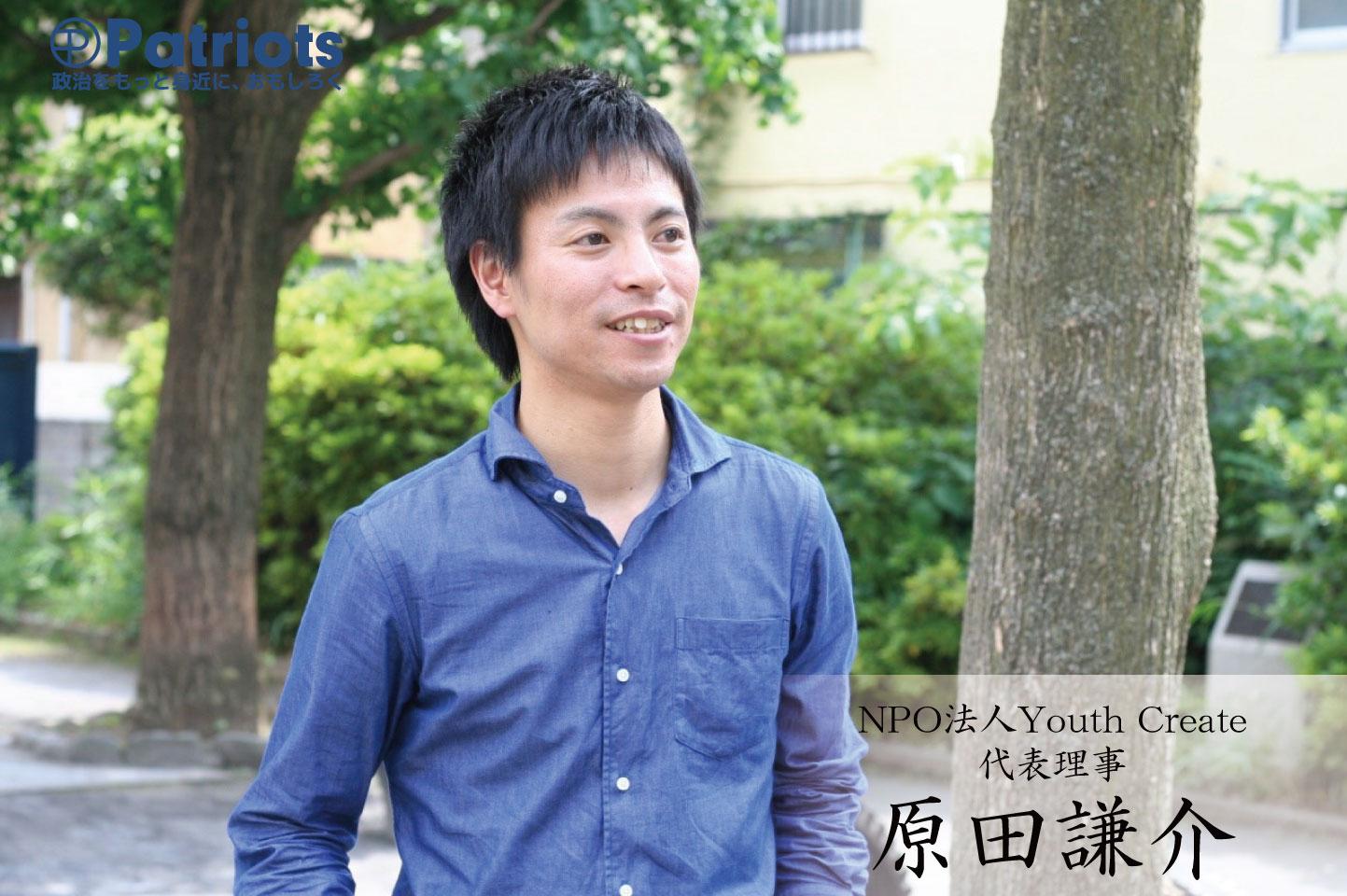 NPO法人Youth Create代表理事 原田謙介さん