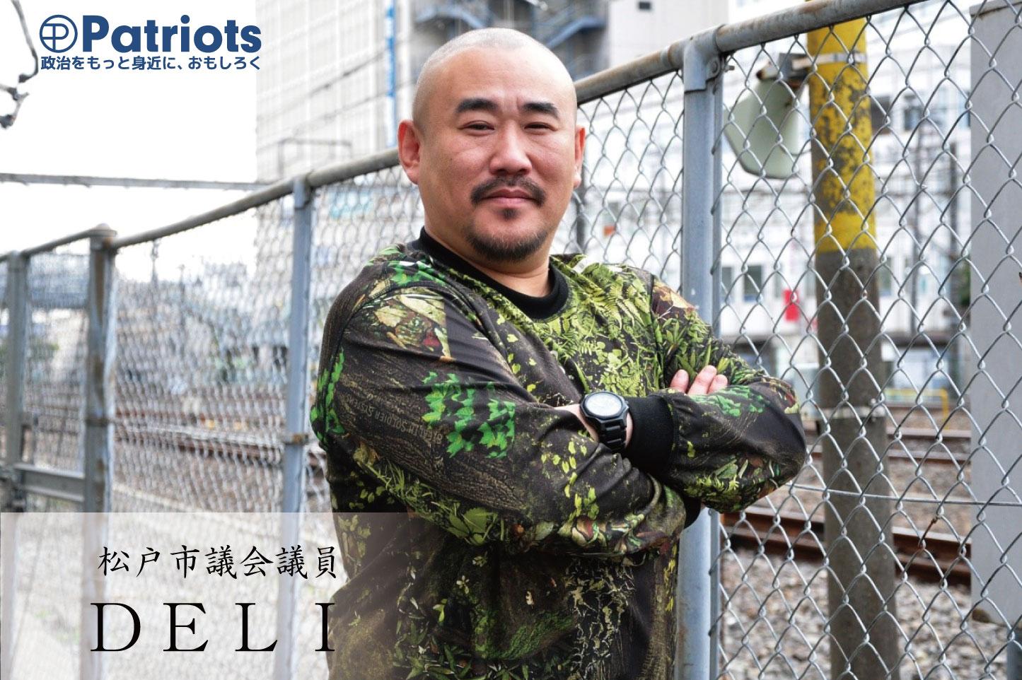 松戸市議会議員 DELIさん