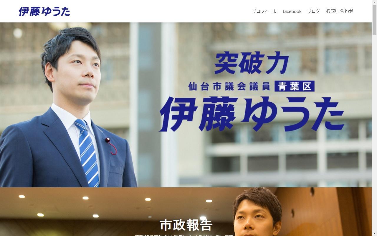 政務活動費の収支と領収書を公開した伊藤優太議員のウェブサイト