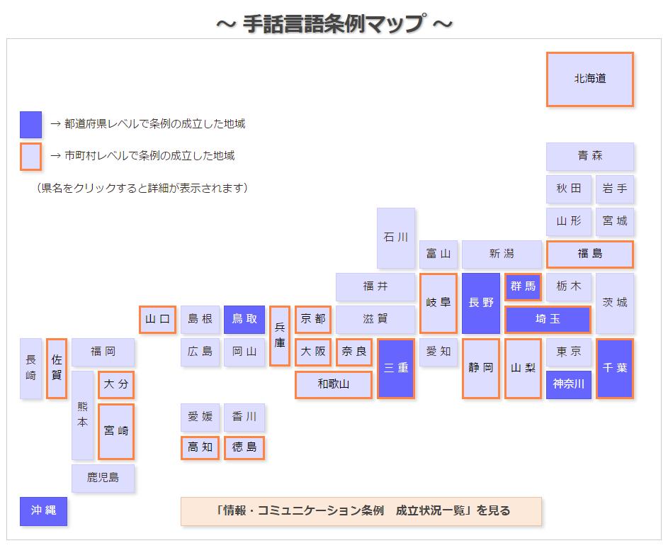 手話言語条例マップ