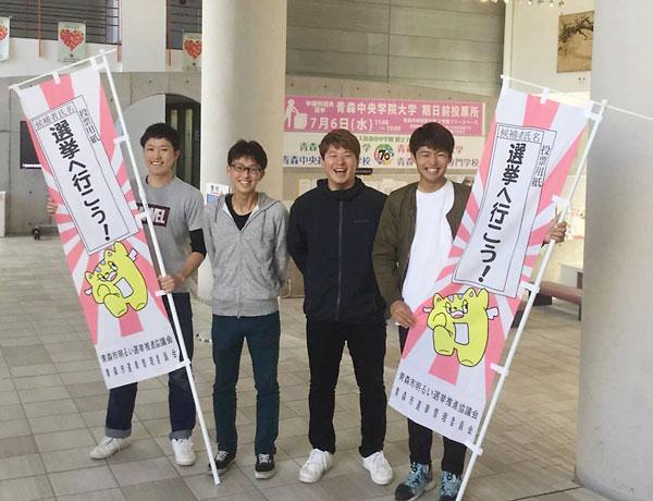 啓発を行う学生団体「選挙へGO!!」のメンバー