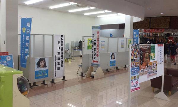 平川市共通投票所(写真は期日前投票所の時のもの)