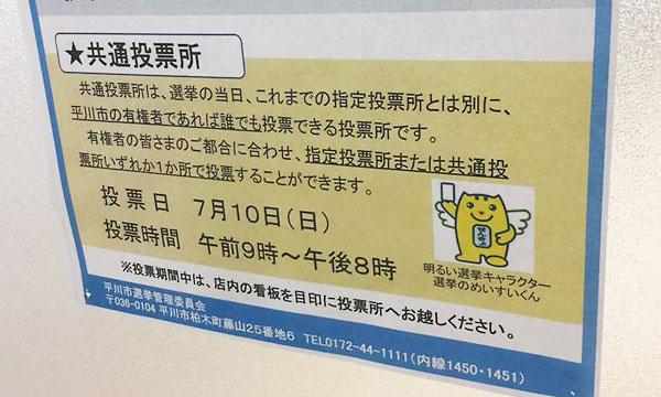 平川市共通投票所の貼り紙