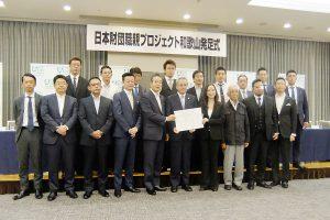 再犯防止を目指す職親プロジェクト4番目の拠点、和歌山に