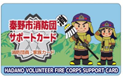 秦野市消防団サポートカード