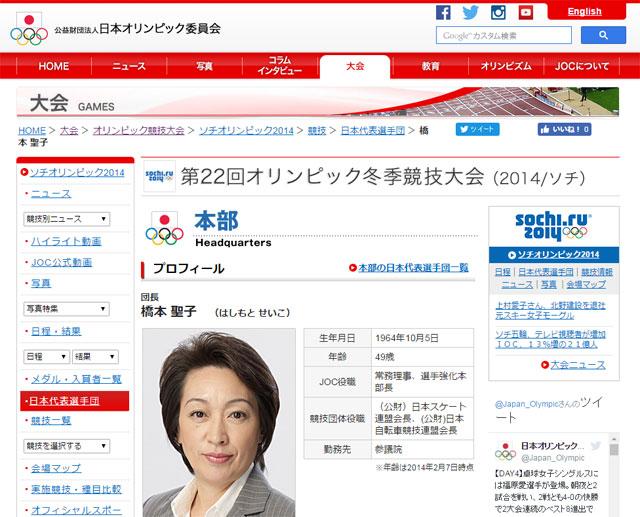 2014年のソチ五輪では日本代表選手団長を務めた橋本氏