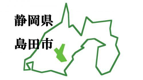 (地図)静岡県島田市