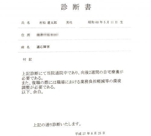診断書_適応障害