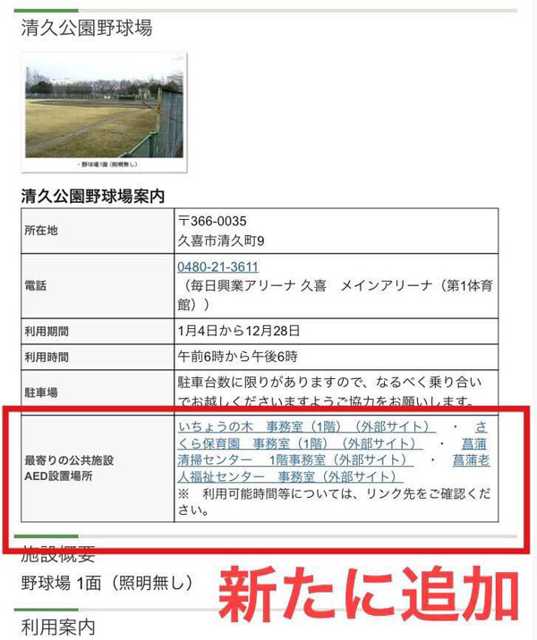 久喜市ホームページ「公共施設」のページ