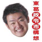 関根ジロー 松戸市議会議員